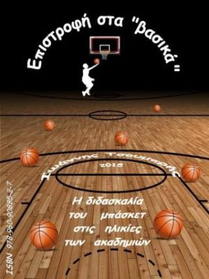 ΕΠΙΣΤΡΟΦΗ ΣΤΑ ΒΑΣΙΚΑ. Αθλήματα - Μπάσκετ - Τακτική Τεχνική