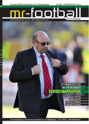MR FOOTBALL [ΠΕΡΙΟΔΙΚΟ] Τεύχος νο18. Αθλήματα - Ποδόσφαιρο - Περιοδικά