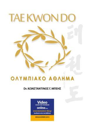 TAEKWONDO ΟΛΥΜΠΙΑΚΟ ΑΘΛΗΜΑ. Πολεμικές τέχνες - Κορεάτικες - Taekwondo