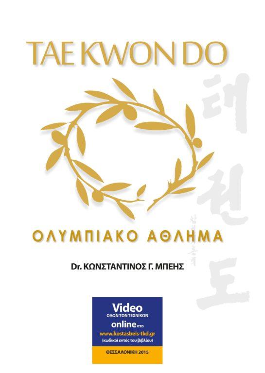 TAEKWONDO ΟΛΥΜΠΙΑΚΟ ΑΘΛΗΜΑ