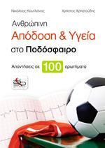 ΑΝΘΡΩΠΙΝΗ ΑΠΟΔΟΣΗ ΚΑΙ ΥΓΕΙΑ ΣΤΟ ΠΟΔΟΣΦΑΙΡΟ - Απαντήσεις σε 100 ερωτήματα. Αθλήματα - Ποδόσφαιρο - Προπονητική - Φυσική Κατάσταση