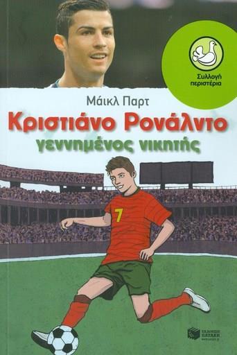 ΚΡΙΣΤΙΑΝΟ ΡΟΝΑΛΝΤΟ. Αθλήματα - Ποδόσφαιρο - Παιδικά Βιιβλία
