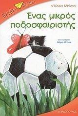 ΕΝΑΣ ΜΙΚΡΟΣ ΠΟΔΟΣΦΑΙΡΙΣΤΗΣ. Αθλήματα - Ποδόσφαιρο - Παιδικά Βιιβλία