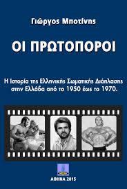 ΟΙ ΠΡΩΤΟΠΟΡΟΙ Η Ιστορία της Ελληνικής Σωματικής Διάπλασης απο το 1950 έως το 1970. Fitness - Bodybuilding -