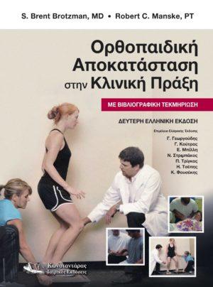 ΟΡΘΟΠΑΙΔΙΚΗ ΑΠΟΚΑΤΑΣΤΑΣΗ ΣΤΗΝ ΚΛΙΝΙΚΗ ΠΡΑΞΗ. Φυσιοθεραπεία - Αποκατάσταση -