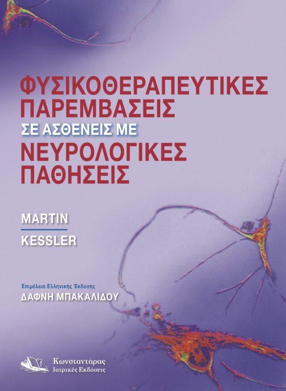 ΦΥΣΙΚΟΘΕΡΑΠΕΥΤΙΚΕΣ ΠΑΡΕΜΒΑΣΕΙΣ ΣΕ ΑΣΘΕΝΕΙΣ ΜΕ ΝΕΥΡΟΛΟΓΙΚΕΣ ΠΑΘΗΣΕΙΣ. Φυσιοθεραπεία - Παθήσεις - Νευρολογικό