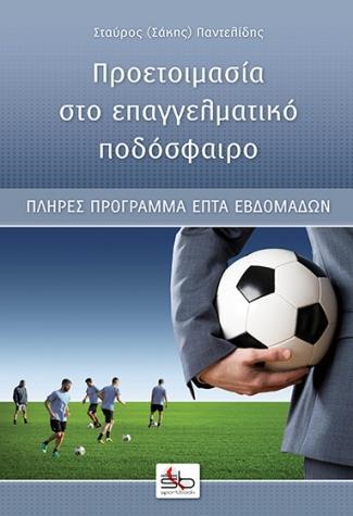 ΠΡΟΕΤΟΙΜΑΣΙΑ ΣΤΟ ΕΠΑΓΓΕΛΜΑΤΙΚΟ ΠΟΔΟΣΦΑΙΡΟ. Αθλήματα - Ποδόσφαιρο - Προπονητική - Φυσική Κατάσταση