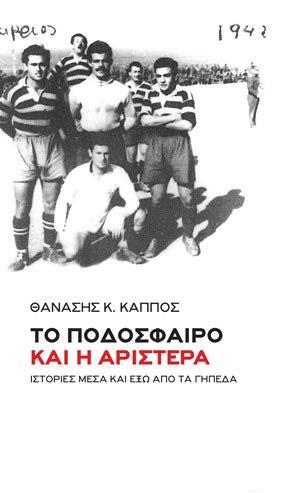 ΤΟ ΠΟΔΟΣΦΑΙΡΟ ΚΑΙ Η ΑΡΙΣΤΕΡΑ. Αθλήματα - Ποδόσφαιρο - Μυθιστορήματα - Δοκίμια