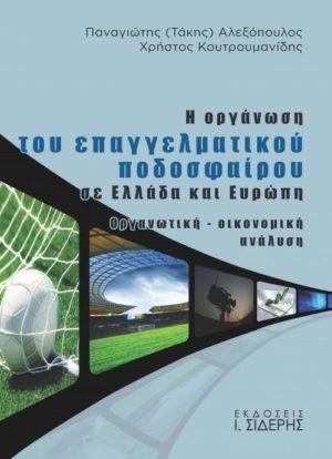 Η ΟΡΓΑΝΩΣΗ ΤΟΥ ΕΠΑΓΓΕΛΜΑΤΙΚΟΥ ΠΟΔΟΣΦΑΙΡΟΥ ΣΕ ΕΛΛΑΔΑ ΚΑΙ ΕΥΡΩΠΗ. Αθλήματα - Ποδόσφαιρο - Μυθιστορήματα - Δοκίμια