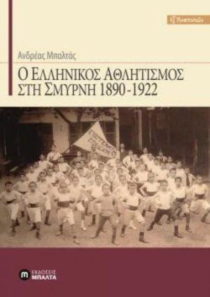 Ο ΕΛΛΗΝΙΚΟΣ ΑΘΛΗΤΙΣΜΟΣ ΣΤΗ ΣΜΥΡΝΗ 1890 - 1922. Αθλητικές επιστήμες - Ιστορία - Φιλοσοφία -