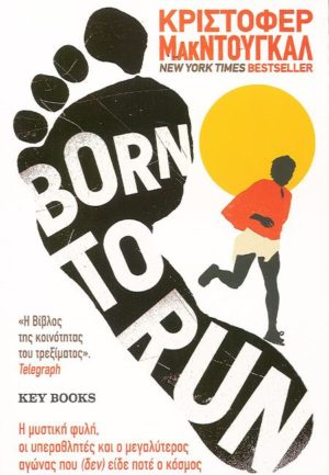 BORN TO RUN. Αθλήματα - Μαραθώνιος - Τρέξιμο - Τρέξιμο
