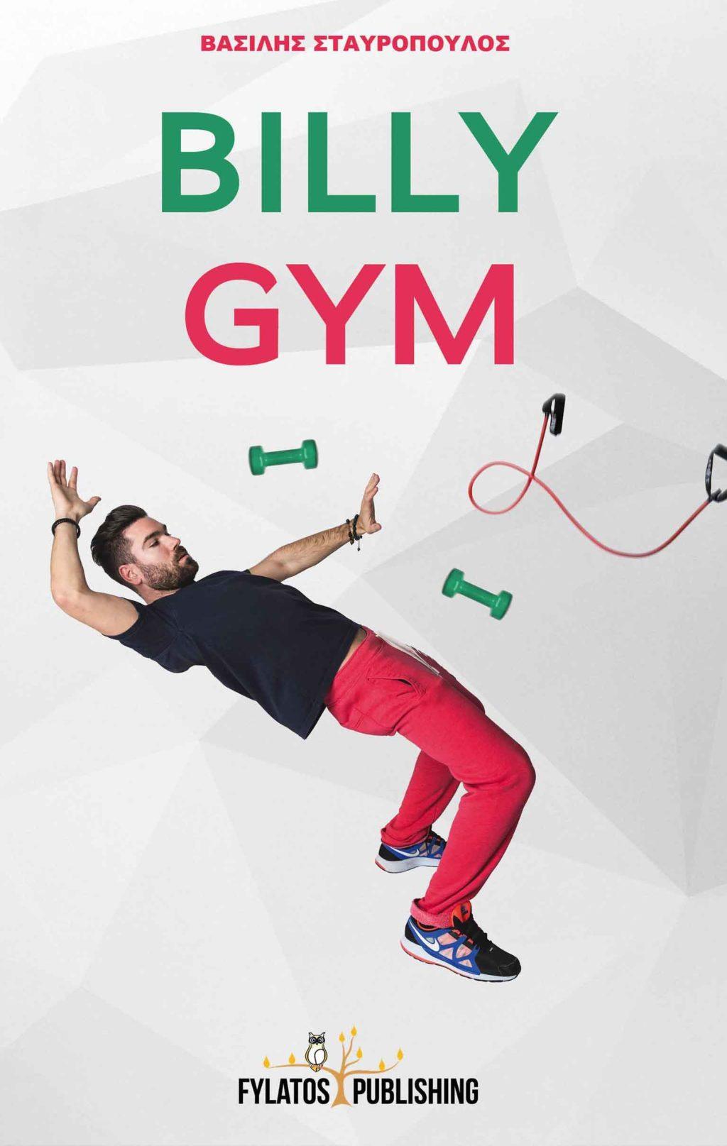 BILLY GYM. Fitness - Ασκήσεις φυσικής κατάστασης -