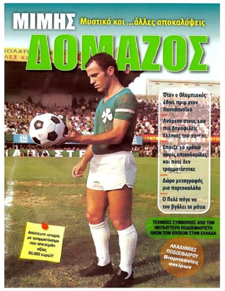 ΜΙΜΗΣ ΔΟΜΑΖΟΣ. Αθλήματα - Ποδόσφαιρο - Βιογραφίες