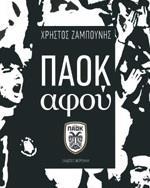ΠΑΟΚ ΑΦΟΥ. Αθλήματα - Ποδόσφαιρο - Ομάδες