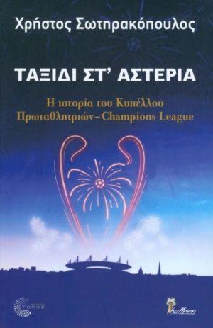 ΤΑΞΙΔΙ ΣΤΑ ΑΣΤΕΡΙΑ. Αθλήματα - Ποδόσφαιρο - Μυθιστορήματα - Δοκίμια