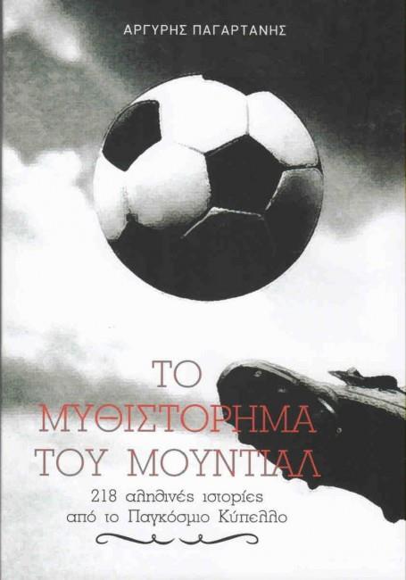 ΤΟ ΜΥΘΙΣΤΟΡΗΜΑ ΤΟΥ ΜΟΥΝΤΙΑΛ. Αθλήματα - Ποδόσφαιρο - Ιστορικά