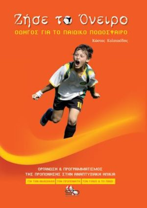 ΖΗΣΕ ΤΟ ΟΝΕΙΡΟ Οδηγός για το Παιδικό ποδόσφαιρο. Αθλήματα - Ποδόσφαιρο - Αναπτυξιακές ηλικίες