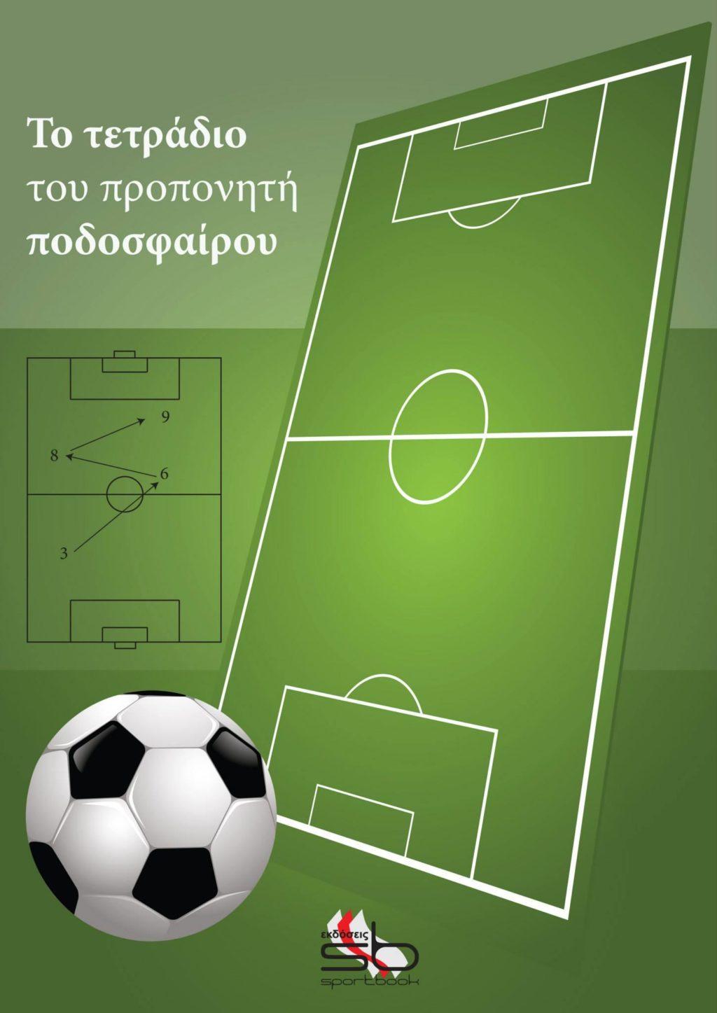 ΤΟ ΤΕΤΡΑΔΙΟ ΤΟΥ ΠΡΟΠΟΝΗΤΗ ΠΟΔΟΣΦΑΙΡΟΥ νο1. Αθλήματα - Ποδόσφαιρο - Τακτική - Τεχνική