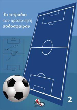 ΤΟ ΤΕΤΡΑΔΙΟ ΤΟΥ ΠΡΟΠΟΝΗΤΗ ΠΟΔΟΣΦΑΙΡΟΥ νο2. Αθλήματα - Ποδόσφαιρο - Τακτική - Τεχνική