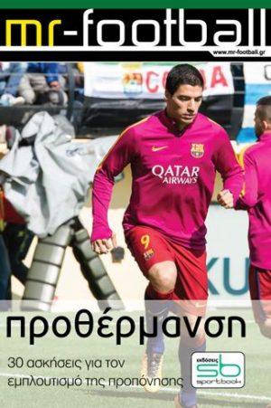 ΠΡΟΘΕΡΜΑΝΣΗ 30 ΑΣΚΗΣΕΙΣ για τον εμπλουτισμό της Προπόνησης Mr-Football. Αθλήματα - Ποδόσφαιρο - Προπονητική - Φυσική Κατάσταση
