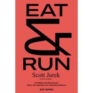 EAT AND RUN. Αθλήματα - Μαραθώνιος - Τρέξιμο - Μαραθώνιος