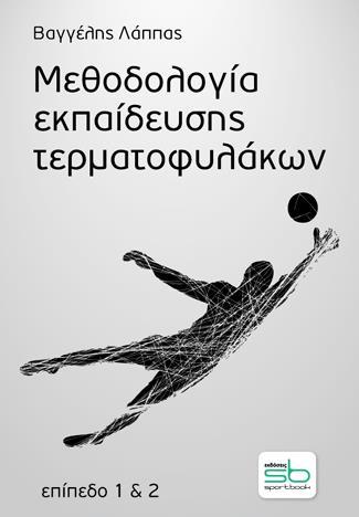 ΜΕΘΟΔΟΛΟΓΙΑ ΕΚΠΑΙΔΕΥΣΗΣ ΤΕΡΜΑΤΟΦΥΛΑΚΩΝ. Αθλήματα - Ποδόσφαιρο - Τερματοφύλακας