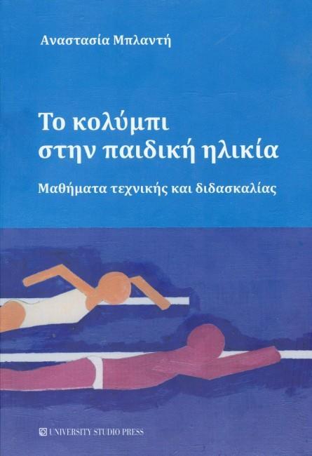 ΤΟ ΚΟΛΥΜΠΙ ΣΤΗΝ ΠΑΙΔΙΚΗ ΗΛΙΚΙΑ. Υδάτινα σπορ - Κολύμβηση - Κολύμπι για παιδιά