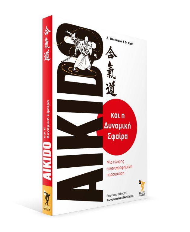 AIKIDO ΚΑΙ Η ΔΥΝΑΜΙΚΗ ΣΦΑΙΡΑ. Πολεμικές τέχνες - Ιαπωνικές - Aikido