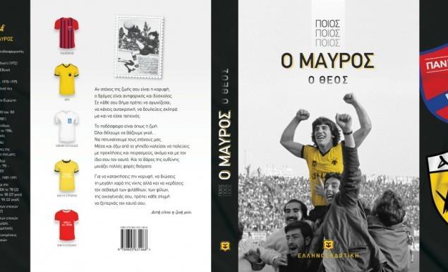 Ο ΜΑΥΡΟΣ Ο ΘΕΟΣ. Αθλήματα - Ποδόσφαιρο - Βιογραφίες