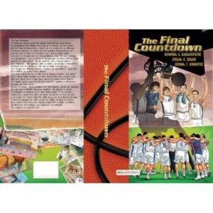 THE FINAL COUNTDOWN  αληθινή ιστορία της επίσημης αγαπημένης σε κόμικς. Αθλήματα - Μπάσκετ - Βιογραφίες - Ιστορικά