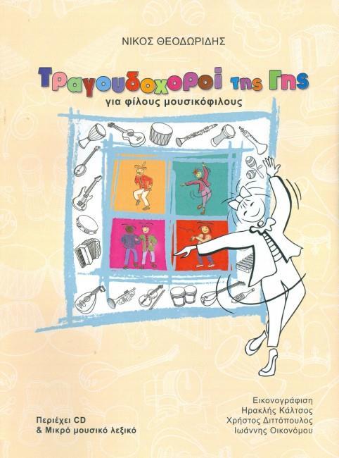 ΤΡΑΓΟΥΔΟΧΟΡΟΙ ΤΗΣ ΓΗΣ για φίλους μουσικόφιλους + cd. Παιδαγωγικά παιχνίδια - Μουσικοκινητικά -