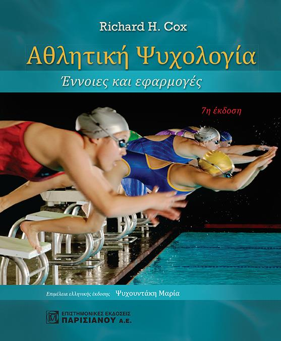 ΑΘΛΗΤΙΚΗ ΨΥΧΟΛΟΓΙΑ Έννοιες και Εφαρμογές [7η Έκδοση]. Αθλητικές επιστήμες - Αθλητική ψυχολογία -