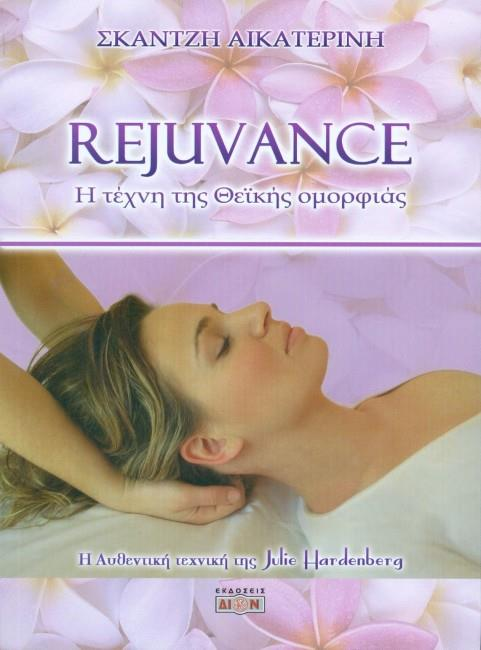 REJUVANCE Η τέχνη της θεικής ομορφιάς. Φυσιοθεραπεία - Εναλλακτικές θεραπείες - Διάφορες θεραπείες