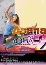 ASANA 2  της YOGA ΕΓΚΥΚΛΟΠΑΙΔΕΙΑ. Pilates - Yoga - Yoga -
