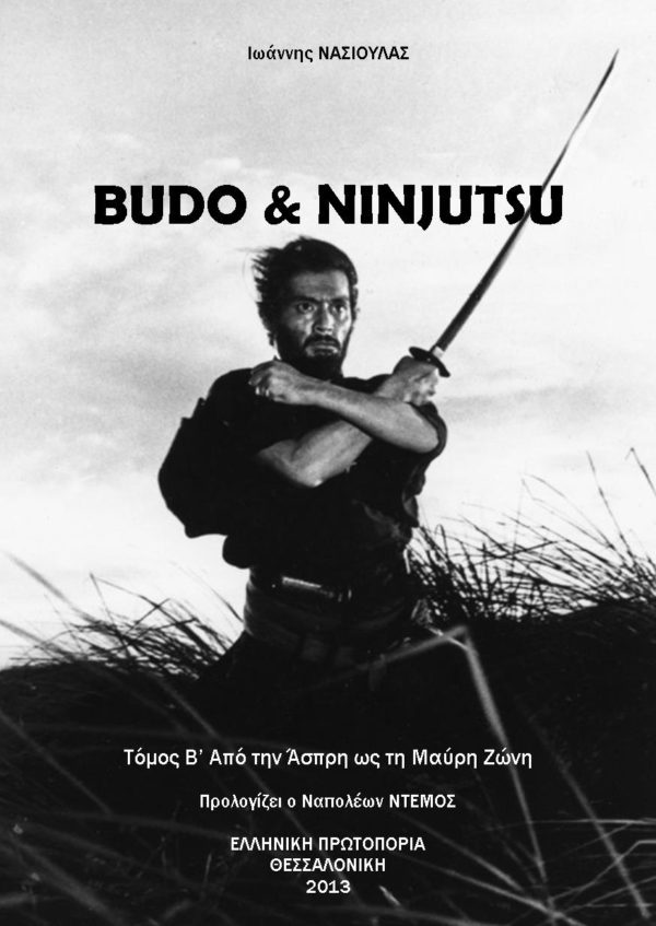BUDO & NINJUTSU Τόμος Β' Από την Άσπρη ως τη Μαύρη Ζώνη. Πολεμικές τέχνες - Ιαπωνικές - Budo - Ninjutsu