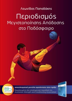 ΠΕΡΙΟΔΙΣΜΟΣ ΜΕΓΙΣΤΟΠΟΙΗΣΗΣ ΑΠΟΔΟΣΗΣ ΣΤΟ ΠΟΔΟΣΦΑΙΡΟ. Αθλήματα - Ποδόσφαιρο - Προπονητική - Φυσική Κατάσταση