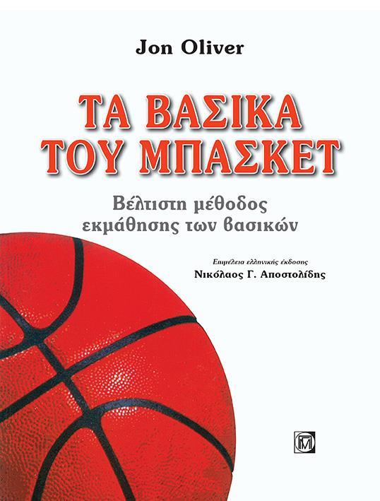 ΤΑ ΒΑΣΙΚΑ ΤΟΥ ΜΠΑΣΚΕΤ. Αθλήματα - Μπάσκετ - Τακτική Τεχνική