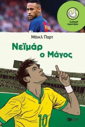 ΝΕΙΜΑΡ ο ΜΑΓΟΣ. Αθλήματα - Ποδόσφαιρο - Βιογραφίες