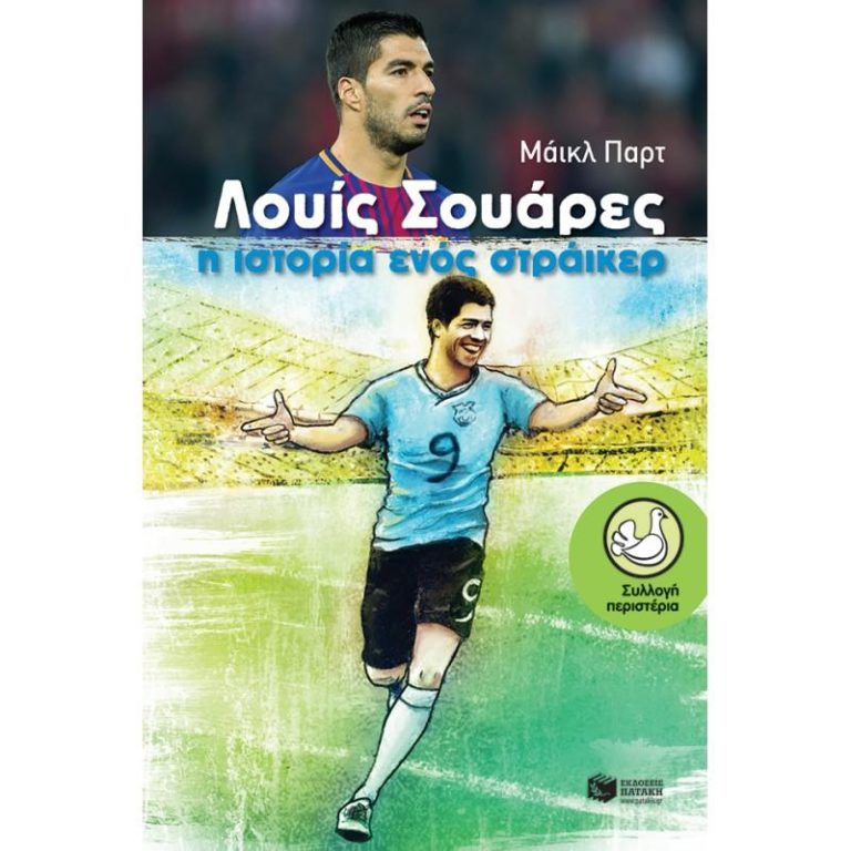 ΛΟΥΙΣ ΣΟΥΑΡΕΣ Η Ιστορία ενός Στράικερ. Αθλήματα - Ποδόσφαιρο - Βιογραφίες