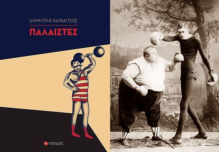 ΠΑΛΑΙΣΤΕΣ. Πολεμικές τέχνες - Ελληνικές - Ελληνορωμαική