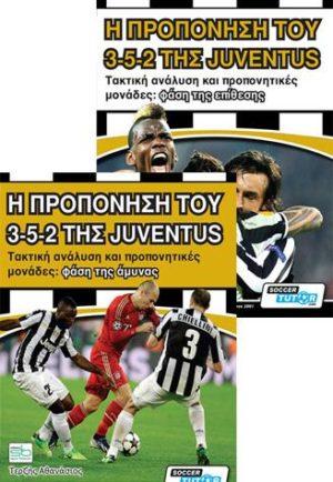 Η ΠΡΟΠΟΝΗΣΗ ΤΟΥ 3-5-2 ΤΗΣ JUVENTUS. Αθλήματα - Ποδόσφαιρο - Τακτική - Τεχνική