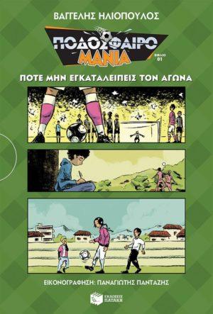 ΠΟΔΟΣΦΑΙΡΟΜΑΝΙΑ ΠΟΤΕ ΜΗΝ ΕΓΚΑΤΑΛΕΙΠΕΙΣ ΤΟΝ ΑΓΩΝΑ. Αθλήματα - Ποδόσφαιρο - Παιδικά Βιιβλία