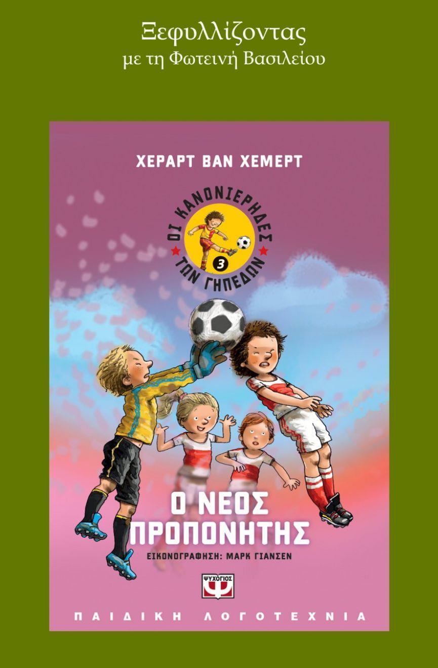 Ο ΝΕΟΣ ΠΡΟΠΟΝΗΤΗΣ - ΟΙ ΚΑΝΟΝΙΕΡΗΔΕΣ ΤΩΝ ΓΗΠΕΔΩΝ νο3 - από 7 ετών-. Αθλήματα - Ποδόσφαιρο - Παιδικά Βιιβλία
