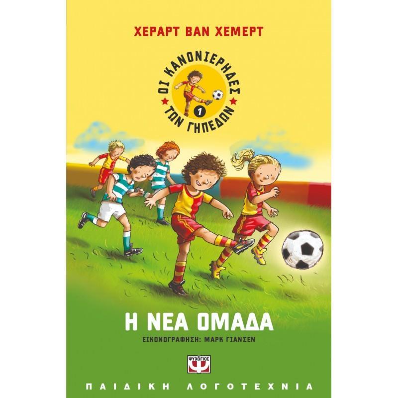 Η ΝΕΑ ΟΜΑΔΑ - ΟΙ ΚΑΝΟΝΙΕΡΗΔΕΣ ΤΩΝ ΓΗΠΕΔΩΝ νο1 - από 7 ετών-. Αθλήματα - Ποδόσφαιρο - Παιδικά Βιιβλία
