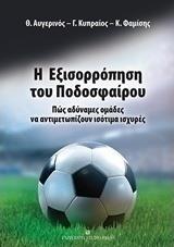 Η ΕΞΙΣΟΡΡΟΠΗΣΗ ΤΟΥ ΠΟΔΟΣΦΑΙΡΟΥ. Αθλήματα - Ποδόσφαιρο - Τακτική - Τεχνική