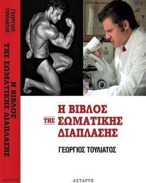 Η ΒΙΒΛΟΣ ΤΗΣ ΣΩΜΑΤΙΚΗΣ ΔΙΑΠΛΑΣΗΣ. Fitness - Bodybuilding -
