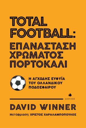 TOTAL FOOTBALL ΕΠΑΝΑΣΤΑΣΗ ΧΡΩΜΑΤΟΣ ΠΟΡΤΟΚΑΛΙ. Αθλήματα - Ποδόσφαιρο - Μυθιστορήματα - Δοκίμια