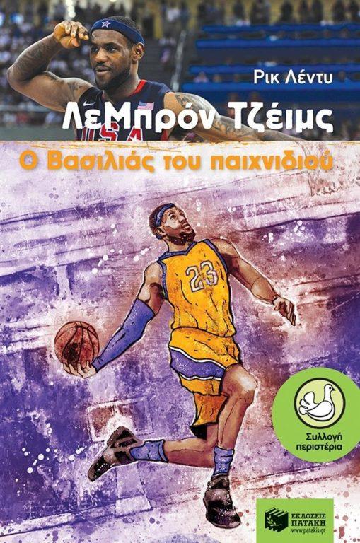ΛΕΜΠΡΟΝ ΤΖΕΗΜΣ Ο ΒΑΣΙΛΙΑΣ ΤΟΥ ΠΑΙΧΝΙΔΙΟΥ. Αθλήματα - Μπάσκετ - Βιογραφίες - Ιστορικά