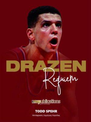 DRAZEN REQUIEM. Αθλήματα - Μπάσκετ - Βιογραφίες - Ιστορικά