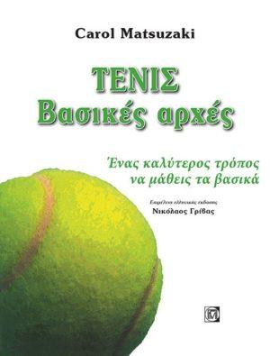 ΤΕΝΙΣ: Βασικές Αρχές. Αθλήματα - Τέννις - Squash -
